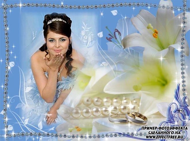 Нежная голубая свадебная рамка с лилиями для невесты, вставить фото в рамку онлайн