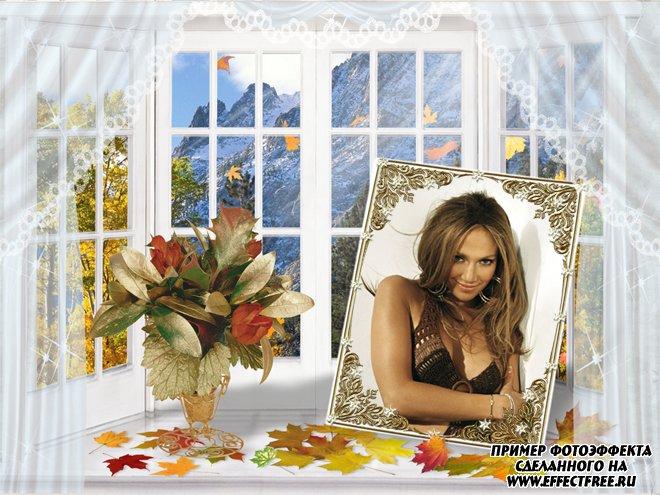 Рамка для фото с портретом у окна, сделать в онлайн фотошопе