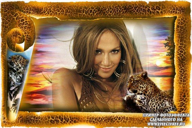 Рамочка для фото с леопардом, сделать в онлайн редакторе