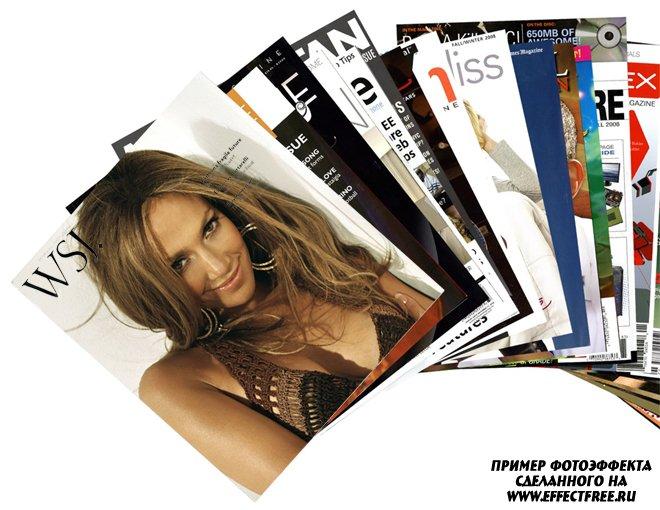 Вставить фото на обложку известного журнала онлайн