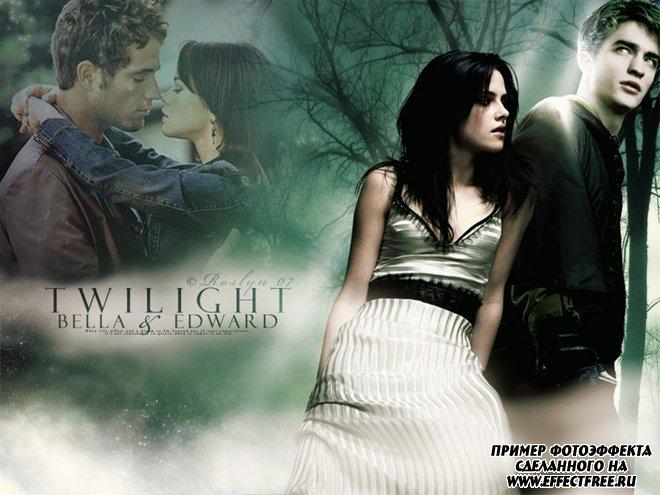 Вставить фото на постер к фильму Сумерки рядом с Бэллой и Эдвардом, вставить фото онлайн