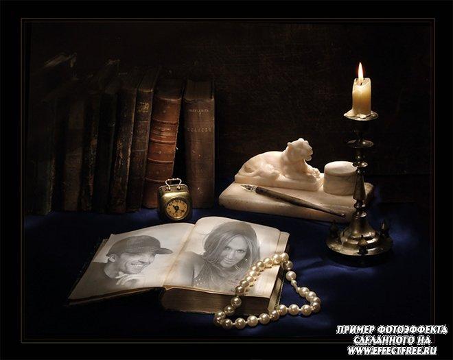 Фотоэффект на две фотографии на развороте старинной книги, вставить фото онлайн