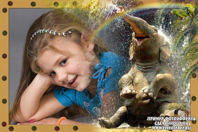 Рамочка для фото с забавным слоном, сделать в онлайн фотошопе