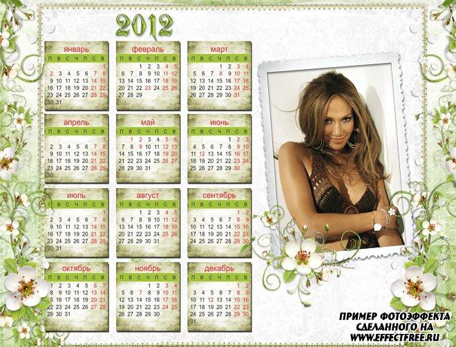 Нежный календарь с белыми цветами, вставить фото онлайн