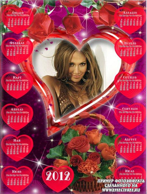 Календарь на 2012 год с сердечками и красными розами, вставить фото онлайн