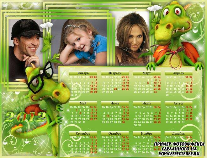 Веселый календарь на три фото на 2012 год с дракончиками, сделать онлайн