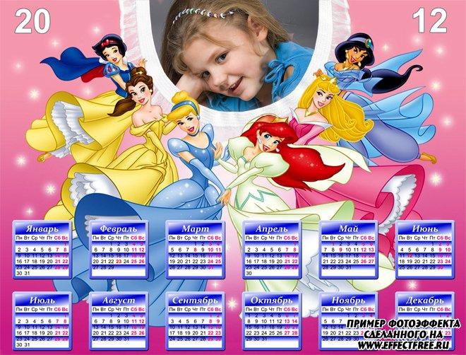 Симпатичный календарик с принцессами из диснеевский мультиков, вставить фото онлайн