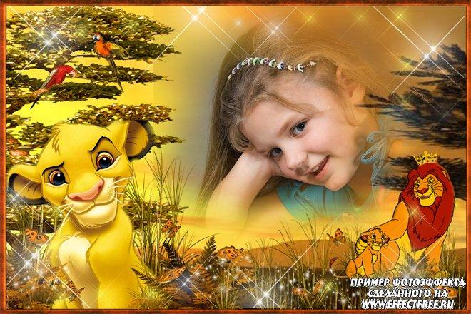 Рамка с героями мультфильма Король лев, вставить фото онлайн