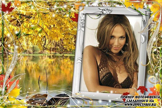 Фоторамка на фоне осеннего озера, сделать в онлайн фотошопе