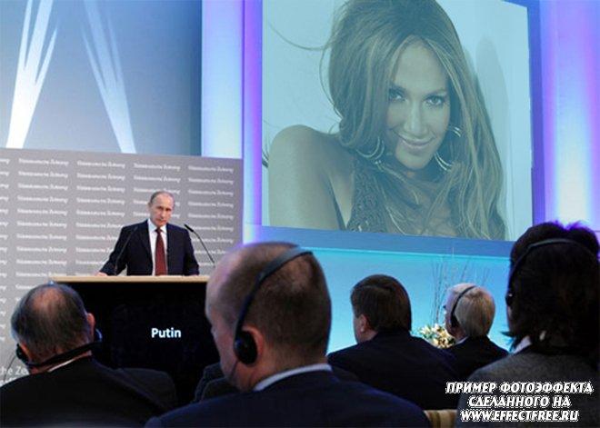 Фотоприкол на экране большого монитора в зале, где выступает Путин, онлайн фотошоп