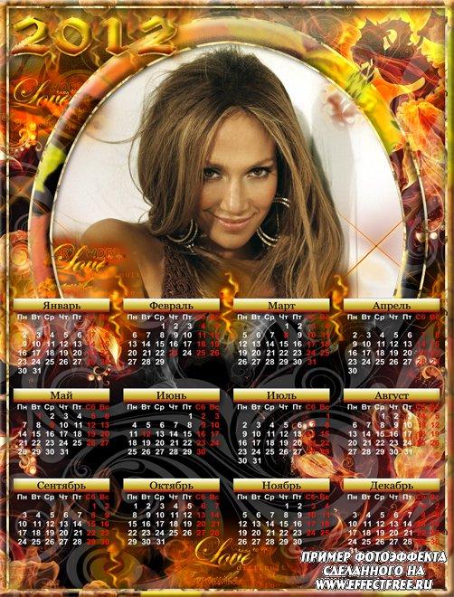 Огненный календарь на 2012 год, вставить фото в календарь онлайн