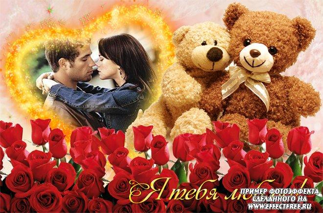 Фоторамка с плюшевыми мишками и розами для влюбленных, сделать онлайн фотошоп