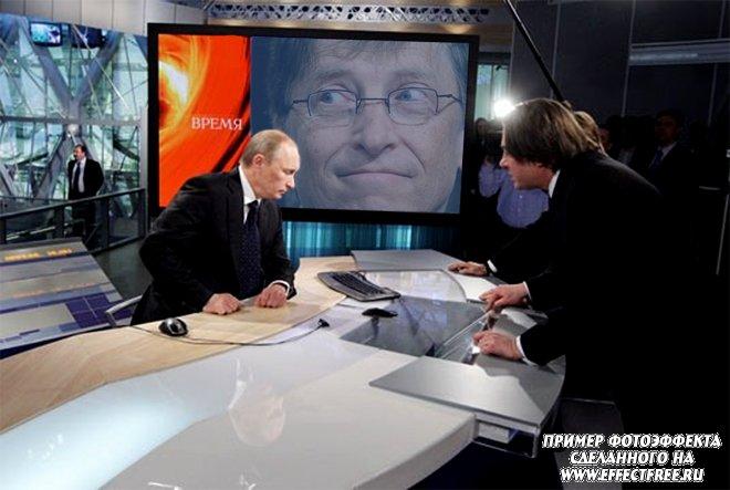 Фото на экране монитора в студии с Путиным и Эрнстом на первом канале, сделать онлайн