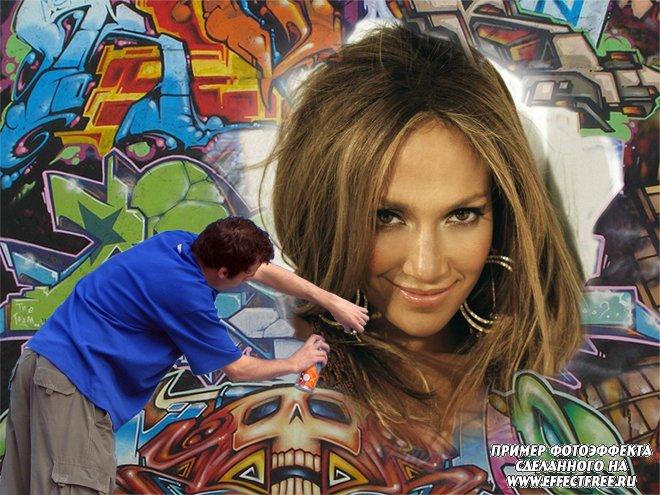 Прикольный фотоэффект: Рисунок на стене в стиле граффити, сделать онлайн