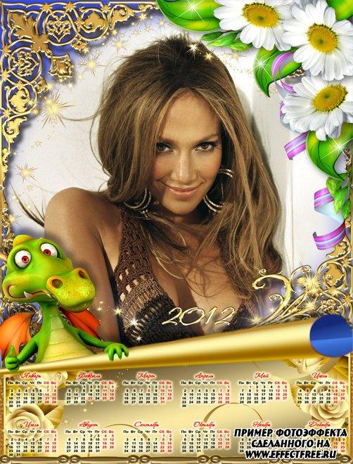 Красивый веселый календарь с дракончиком на 2012 год, вставить фото в календарь онлайн