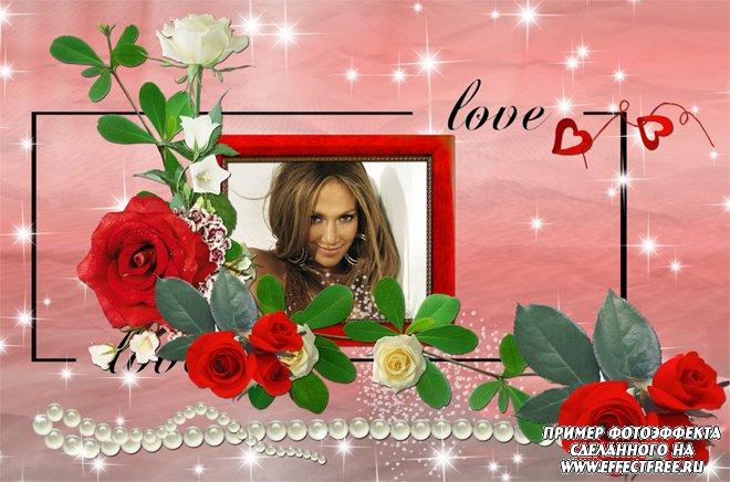 Фоторамка с жемчугом, розами и сердечками для влюбленных, вставить фото онлайн