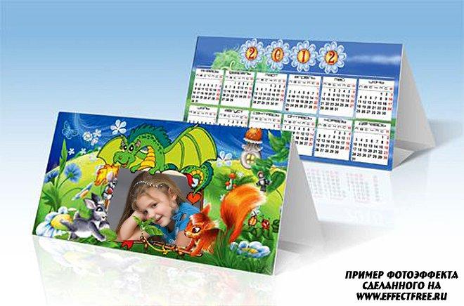 Красивый веселый настольный календарик с драконом на 2012 год, вставить фото онлайн