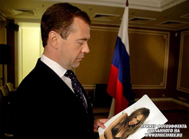 Прикольный фотоэффект с президентом России, вставить фото онлайн