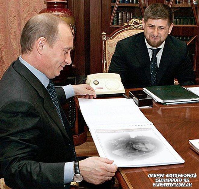 Прикольный фотоэффект с Путиным и Кадыровым в альбоме, вставить фото онлайн