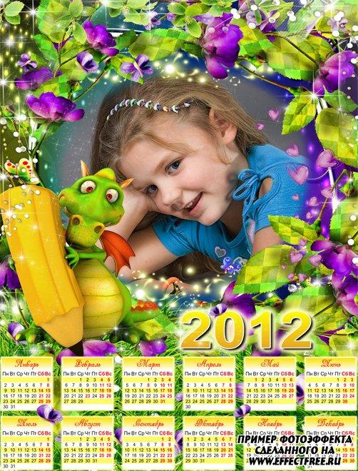 Красивый календарь с веселым драконом, атрибутом 2012 года с фото, сделать онлайн