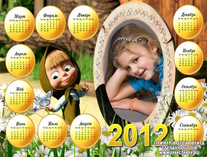 Красивый календарь на 2012 год с Машей и медведем, вставить фото онлайн