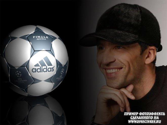 Мужской фотоэффект для любителей футбола с мячом, вставить фото онлайн