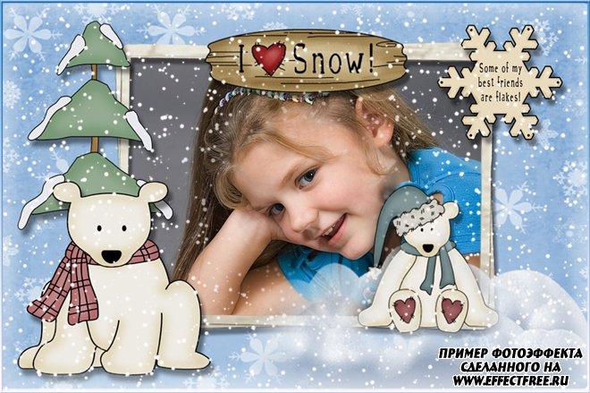 Зимняя фоторамочка с милыми белыми мишками, сделать в онлайн фотошопе