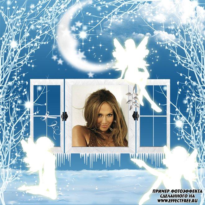 Фоторамка для фото с зимними феями, сделать в онлайн фотошопе