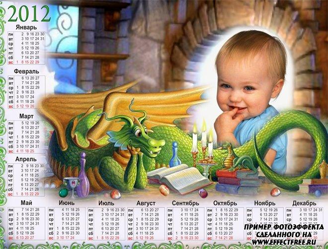 Календарь на 2012 год с милым дракошей, вставить фото онлайн
