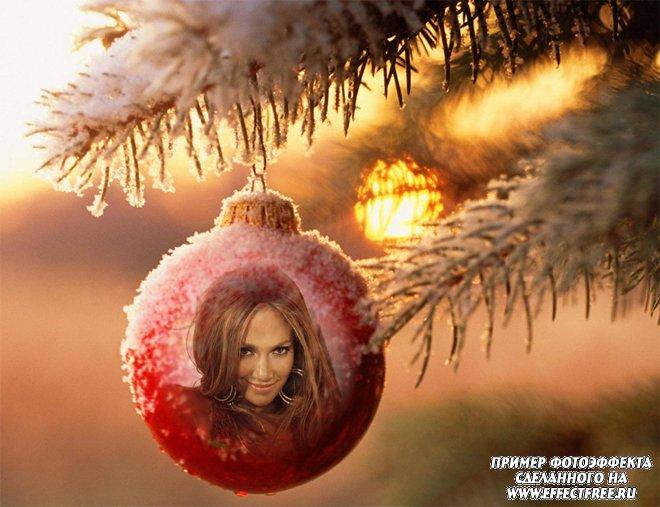 Красивый новогодний фотоэффект в елочном шарике, сделать онлайн
