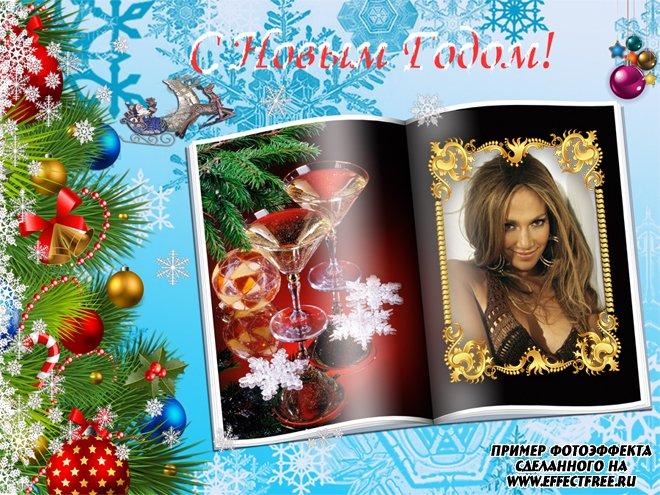 Нарядная фоторамка к Новому году с фото в книжке, сделать в онлайн редакторе
