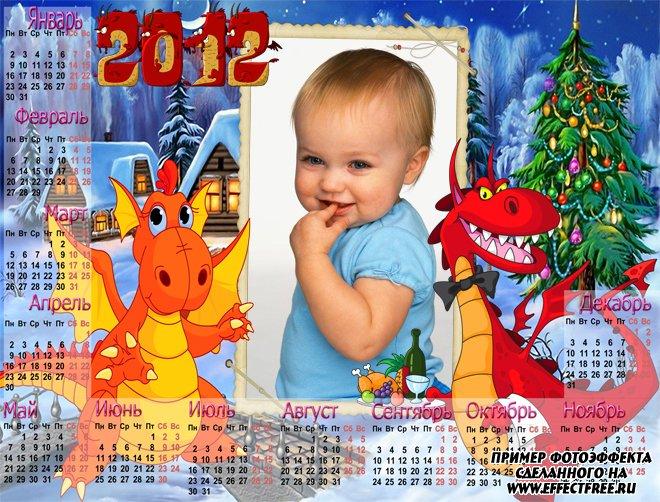 Новогодний Календарь с веселыми дракончиками, сделать онлайн фотошоп