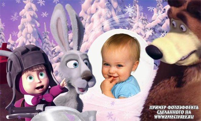 Зимняя фоторамка с Машей, зайчиком и медведем, сделать онлайн фотошоп