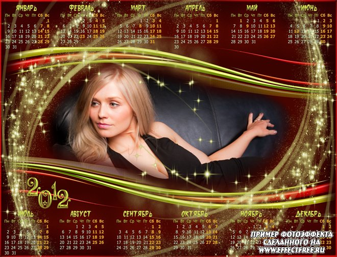Нарядный календарь на 2012 год, сделать в онлайн редакторе
