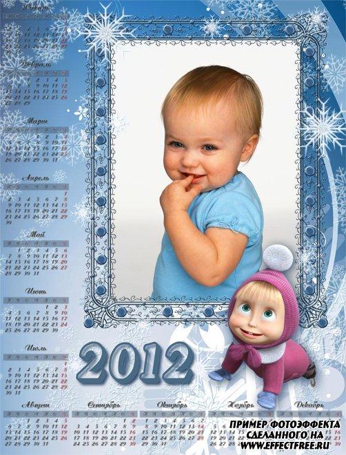 Календарь с Машенькой из мультфильма на 2012 год, вставить фотов рамку онлайн