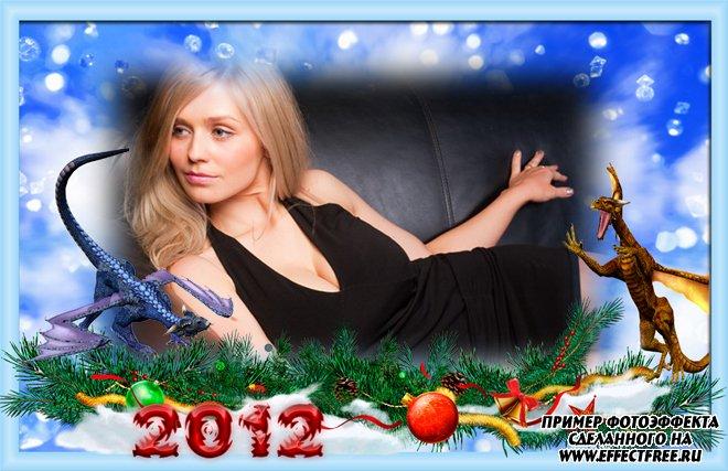 Фоторамка с драконами на 2012 год, вставить фото в рамку онлайн