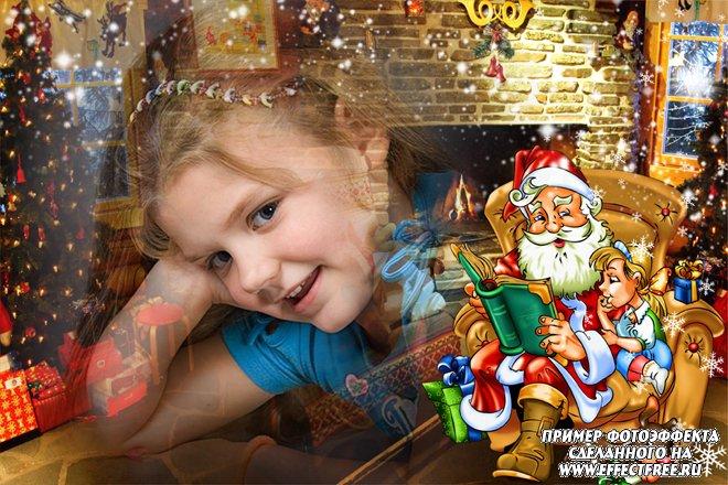 Новогодняя фоторамка в гостях у Дедушки Мороза, сделать в онлайн редакторе