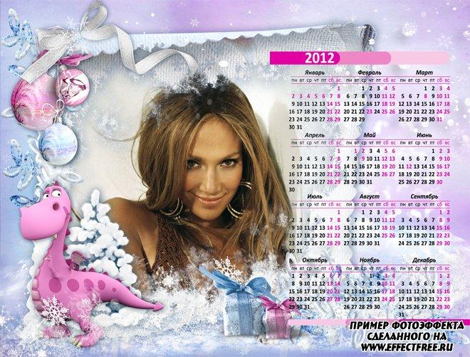 Красивый новогодний календарь с розовым дракошей, сделать онлайн фотошоп