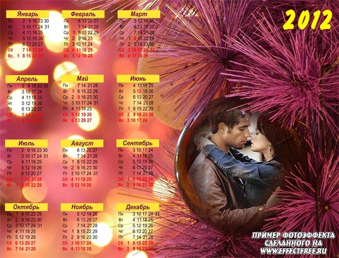 Календарь 2012 с фото в елочном шарике, сделать в онлайн редакторе