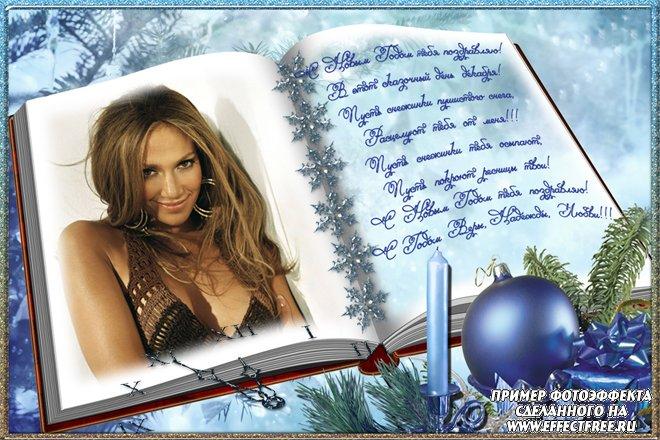 Рамочка с фотографией в новогодней книжке с поздравлениями, сделать онлайн фотошоп