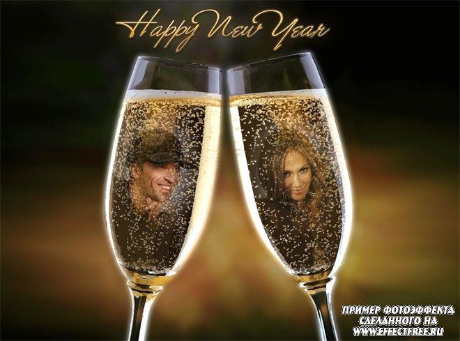 Новогодний фотоколлаж  для двух фото в бокалах с шампанским, вставить фото онлайн