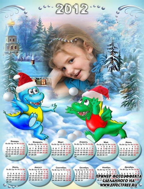 Яркий календарь на 2012 год с двумя дракончиками, сделать в онлайн фотошопе