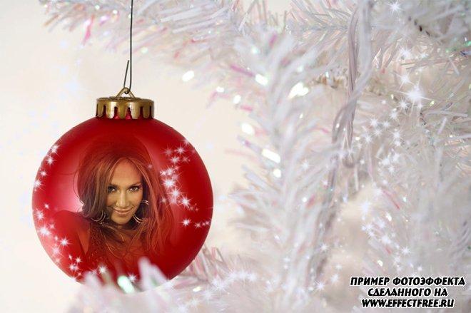 Новогодний фотоэффект в красном елочном шарике, вставить фото онлайн