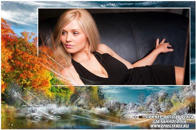 Фоторамка для фото с осенним пейзажем, сделать в онлайн редакторе