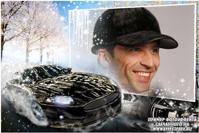 Фоторамка с красивой машиной на зимней дороге, сделать онлайн фотошоп