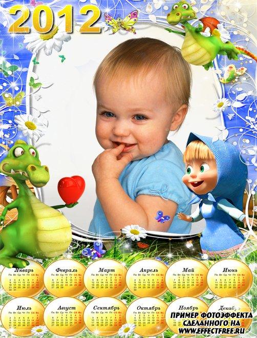 Яркий календарь на 2012 год с Машенькой и дракошами, вставить фото онлайн