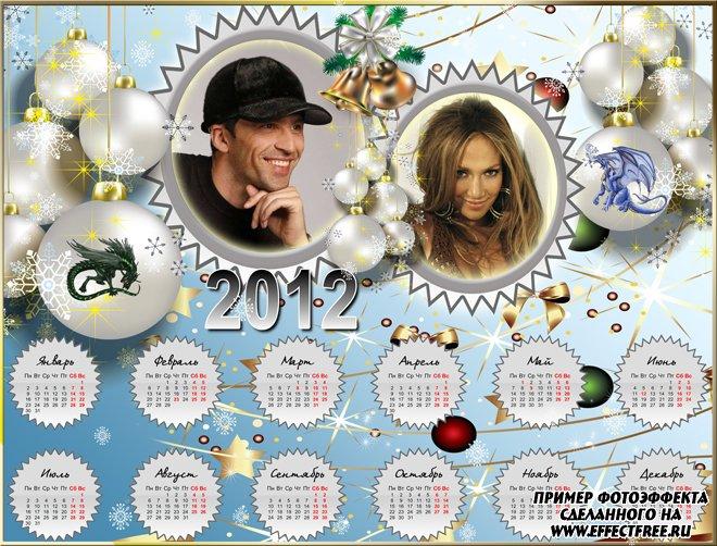 Стильный новогодний календарь с драконами на елочных игрушках на 2012 год, вставить фото онлайн