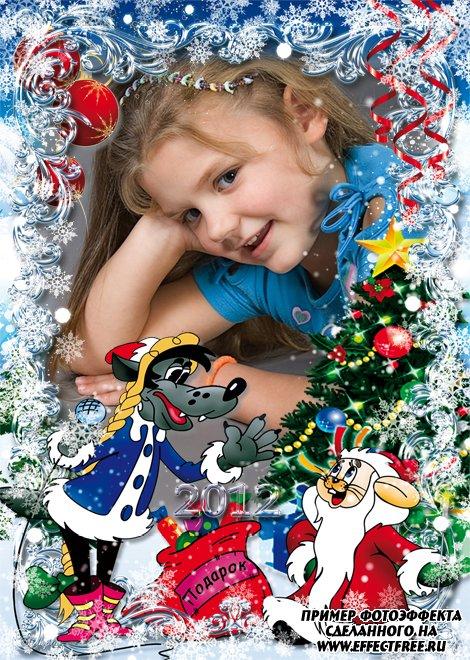 Яркая детская новогодняя рамка с героями Ну, погоди!, вставить фото в рамку онлайн