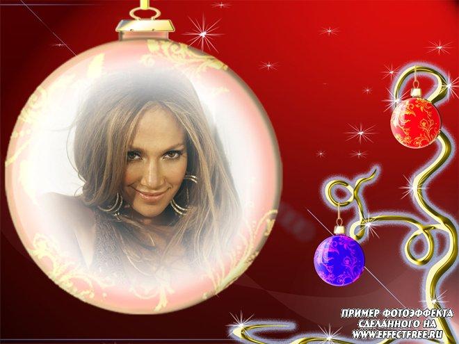 Новогодний фотоколлаж в фото в елочном шарике, вставить фото онлайн
