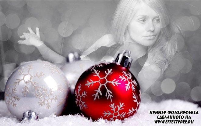 Стильный фотоэффект с красным елочным шариком с черно-белым фото, сделать онлайн